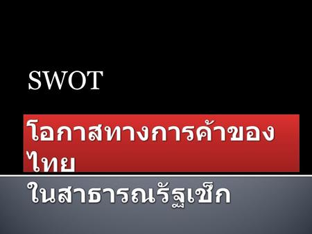 SWOT. ปี 2011* ปี 2012 (e) GDP,current prices,bil Eur. (US $ Billion) 148 (208.08 )155.2 (215.8) GDP per capita Eur. ( US $ ) 14,800 (20,808 ) 14,830.