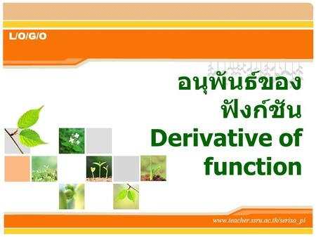 L/O/G/O อนุพันธ์ของ ฟังก์ชัน Derivative of function www.teacher.ssru.ac.th/serisa_pi.