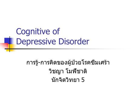 Cognitive of Depressive Disorder