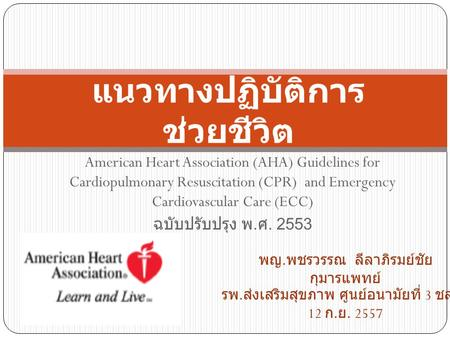 American Heart Association (AHA) Guidelines for Cardiopulmonary Resuscitation (CPR) and Emergency Cardiovascular Care (ECC) ฉบับปรับปรุง พ. ศ. 2553 แนวทางปฏิบัติการ.