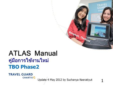 APRIL 2012, Bangkok, Thailand ATLAS Manual คู่มือการใช้งานใหม่ TBO Phase2 Update 4 May 2012 by Suchanya Keeratiyut 1.