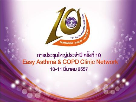 EASY ASTHMA CLINIC โรงพยาบาลนครพนม ASTHMA ADMISSION RATE NEAR ZERO.
