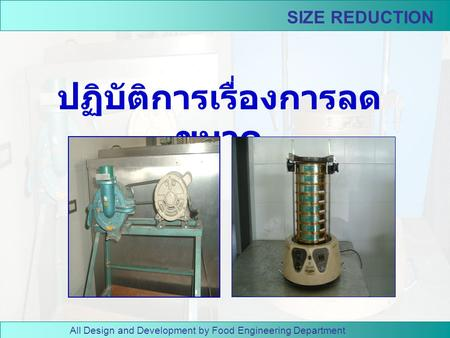 All Design and Development by Food Engineering Department SIZE REDUCTION ปฏิบัติการเรื่องการลด ขนาด.