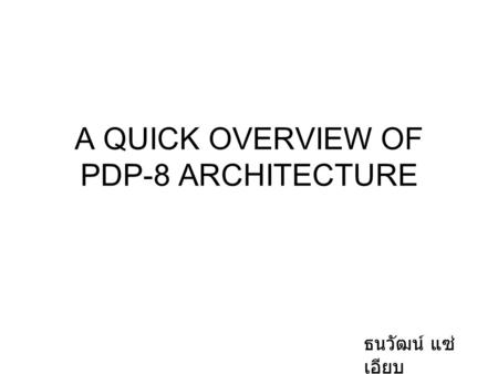 A QUICK OVERVIEW OF PDP-8 ARCHITECTURE