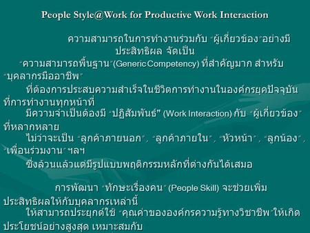 People for Productive Work Interaction