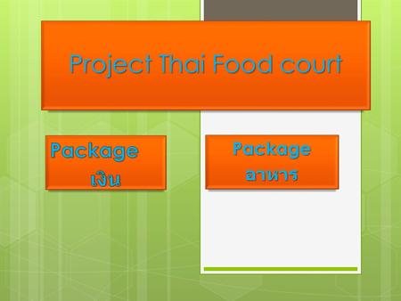 Project Thai Food court Packageอาหาร. Package เงิน Class เงิน - เงิน - จำนวนเงินปัจจุบัน - จำนวนเงินคงเหลือ * เติมเงิน * คืนเงิน * เพิ่มเงิน -Property.