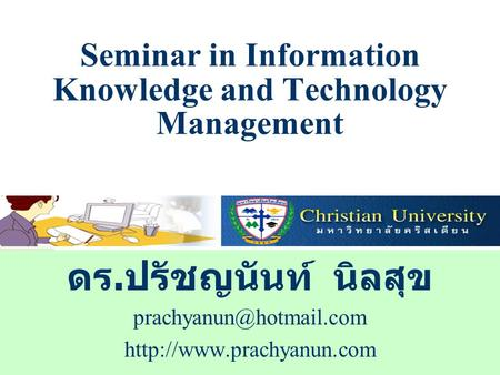 Seminar in Information Knowledge and Technology Management ดร. ปรัชญนันท์ นิลสุข