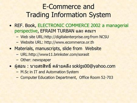 E-Commerce and Trading Information System REF. Book, ELECTRONIC COMMERCE 2002 a managerial perspective, EFRAIM TURBAN และ คณะฯ –Web site URL:http://digitalenterprise.org.