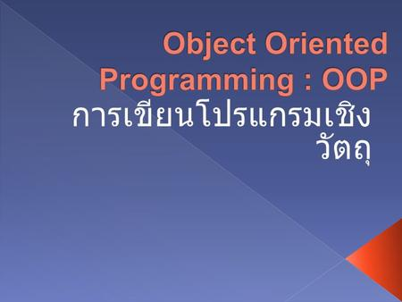 Object Oriented Programming : OOP