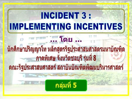 … โดย ... INCIDENT 3 : IMPLEMENTING INCENTIVES