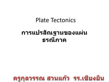 Plate Tectonics การแปรสัณฐานของแผ่น ธรณีภาค. 1. Why do the plate move ? The plates move due to convection currents in the mantle Heat transferred by movement.