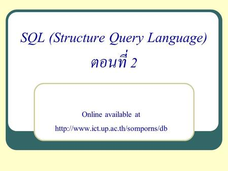 SQL (Structure Query Language) ตอนที่ 2 Online available at