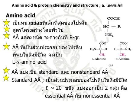 Amino acid & protein chemistry and structure ; อ. เนตรนภิส