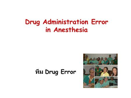 Drug Administration Error in Anesthesia ทีม Drug Error.