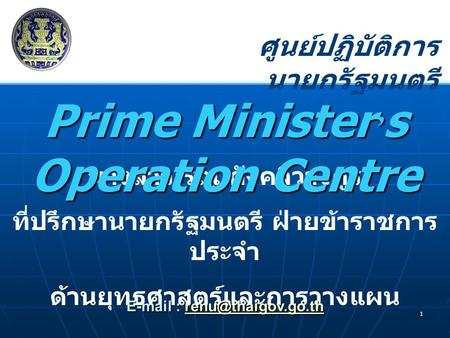 Prime Minister's Operation Centre
