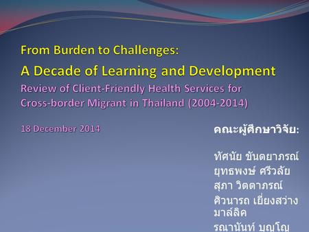 From Burden to Challenges: A Decade of Learning and Development  Review of Client-Friendly Health Services for Cross-border Migrant in Thailand (2004-2014)