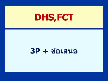 DHS,FCT 3P + ข้อเสนอ. Scope of Health MedicalService Health Service Health System Health (Social) Determinants.