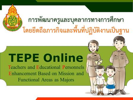 TEPE Online Teachers and Educational Personnels