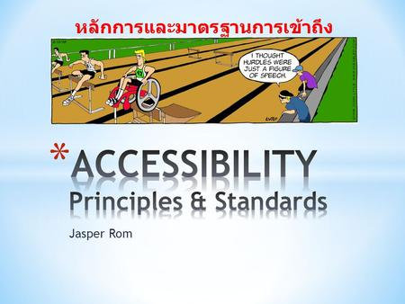 Jasper Rom หลักการและมาตรฐานการเข้าถึง. Article 9 – Accessibility: To enable persons with disabilities to live independently and participate fully in.