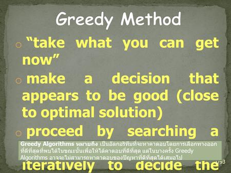 "O ""take what you can get now"" o make a decision that appears to be good (close to optimal solution) o proceed by searching a sequence of choices iteratively."