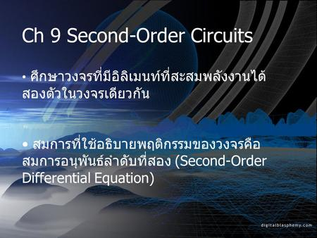 Ch 9 Second-Order Circuits