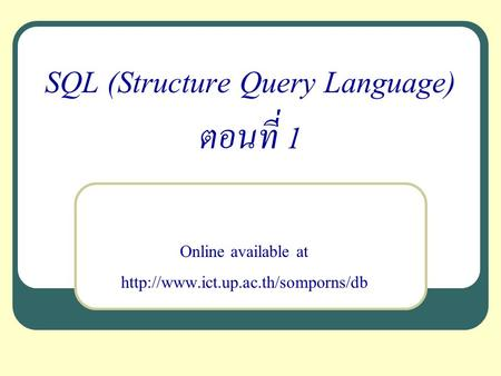 SQL (Structure Query Language) ตอนที่ 1 Online available at
