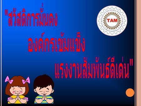 THAILAND AUTO PART AND METAL WORKER'S UNION (TAM) ConstituteNovember 8, 1979 Branch8 Company (at May 2011) Member 5314 person (at May 2011) MITSUBISHI.