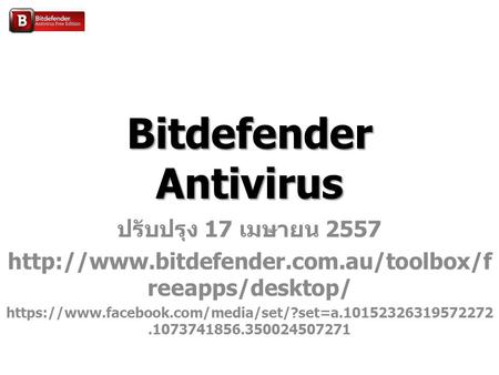 Bitdefender Antivirus ปรับปรุง 17 เมษายน 2557  reeapps/desktop/ https://www.facebook.com/media/set/?set=a.10152326319572272.1073741856.350024507271.