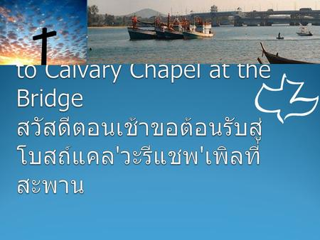 Revelation chapter 3b The Church Laodicea วิวรณ์ บท 3b.