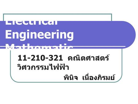 Electrical Engineering Mathematic