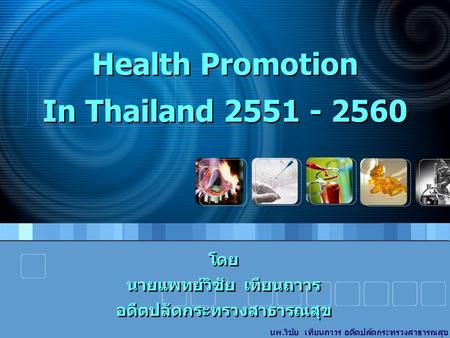 Health Promotion In Thailand