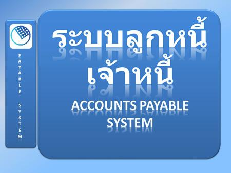 Accounts payable system