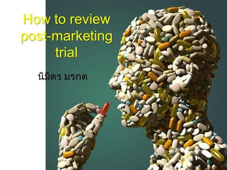 How to review post-marketing trial นิมิตร มรกต 1.