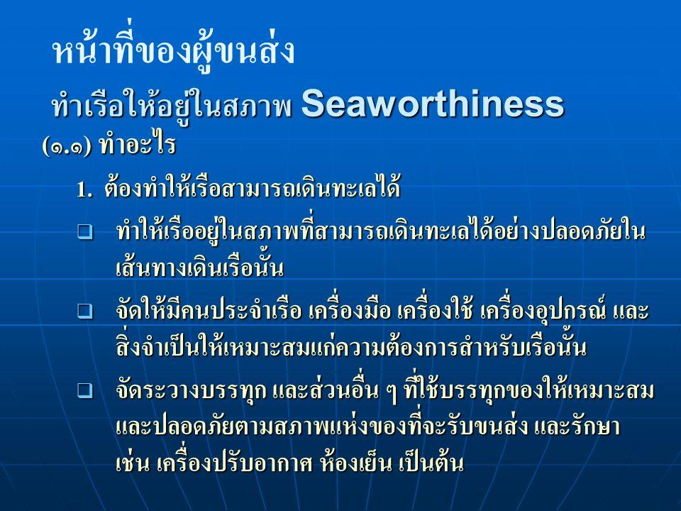 SEAWORTHINESSCERTIFICATE