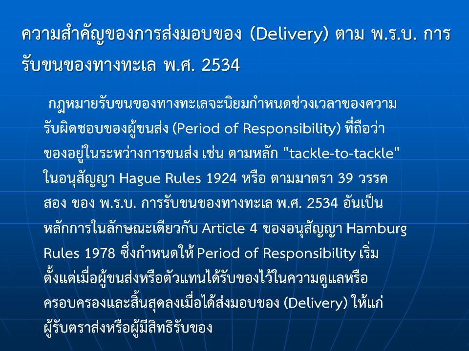 ความสำคัญของการส่งมอบของ (Delivery) ตาม พ.ร.บ.การ รับขนของทางทะเล พ.ศ.