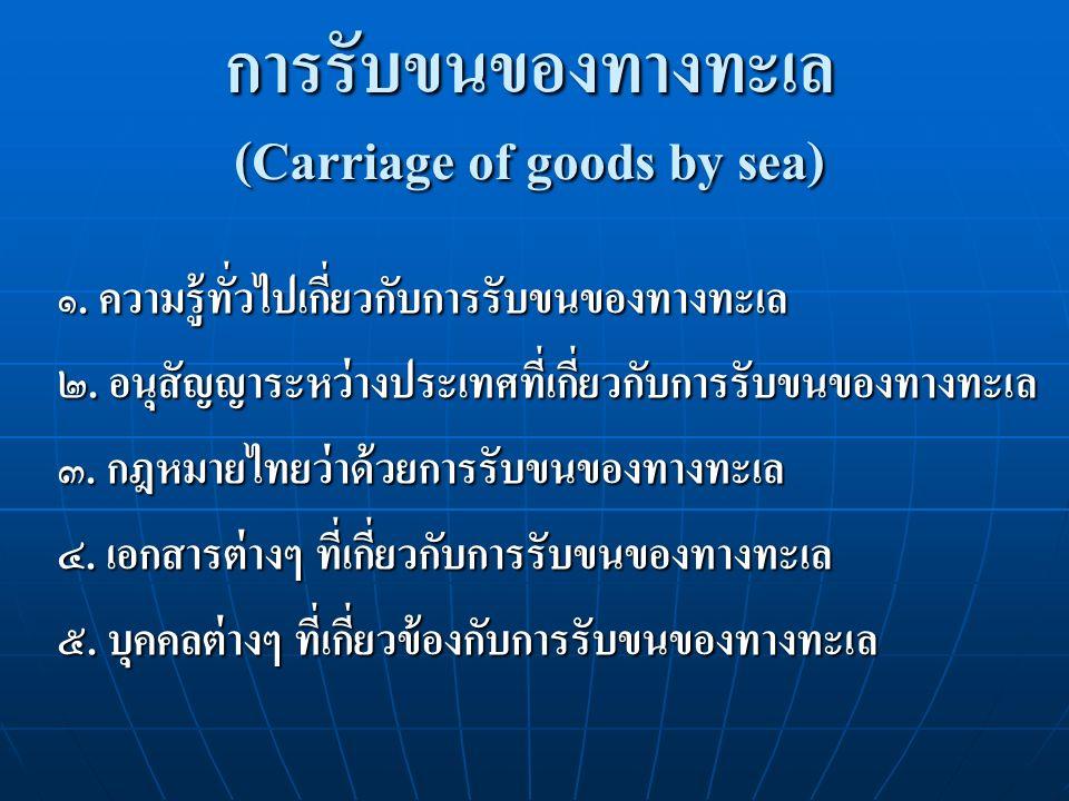 ความรู้ทั่วไปเกี่ยวกับการรับขนของทางทะเล สัญญารับขนของทางทะเลมีคู่สัญญา ๒ ฝ่าย คือ ๑.