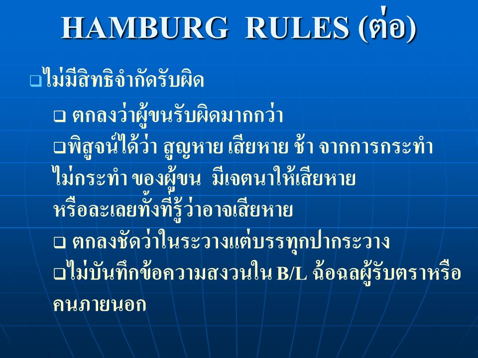 88  ขอบเขต  เฉพาะการขนทางทะเล ระหว่างประเทศ ขาเข้า-ออก  ถ้าคู่กรณีฝ่ายใดฝ่ายหนึ่ง - มีสัญชาติไทย - นิติบุคคลที่จัดตั้งขึ้นตามกฎหมายไทย