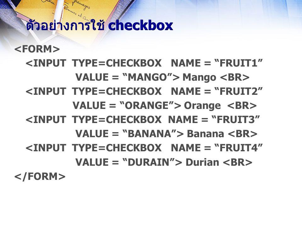 การสร้างปุ่มส่งข้อมูลในแบบฟอร์ม Submit เป็นปุ่มใช้สำหรับส่งข้อมูลที่กรอกหรือเลือกในแบบฟอร์มไปยัง Server รูปแบบ <INPUT TYPE = SUBMIT Name = message >  เมื่อ message คือข้อความที่ปรากฏบนปุ่มเลือก