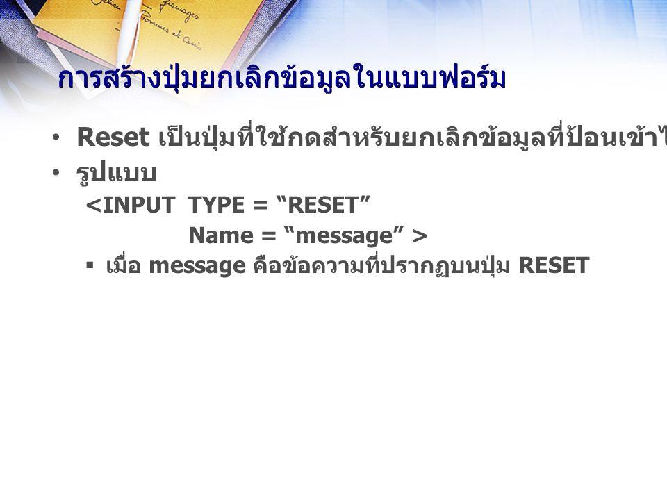 การใช้ปุ่ม submit และ reset <INPUT TYPE = SUBMIT VALUE = Sent Form > <INPUT TYPE = RESET VALUE = Cancel Form > แสดงผลดังนี้ Send Form Cancel Form
