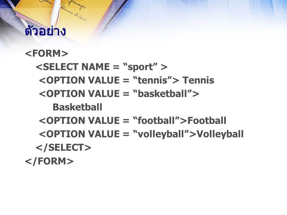 การใช้ MULTIPLE ใน SELECTION BOX สามารถใช้MULTIPLE เพื่อแสดงผลลัพธ์ตัวเลือกทั้งหมด โดยไม่ต้องคลิกที่ลูกศรเลื่อนแสดง Tennis Basketball Football Volleyball