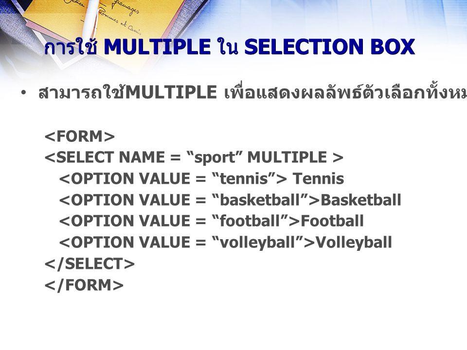 การใช้ SIZE กำหนดจำนวนตัวเลือก SIZE ใช้แสดงจำนวนตัวเลือกที่ต้องการให้เห็นใน drop-down lists Tennis Basketball Football Volleyball