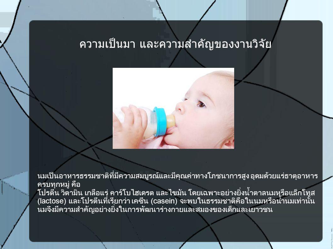 ประเภทของนม นมพาสเจอร์ไรส์ (Pasteurization Milk) เป็นนมสด 100% ที่ผ่านความร้อน ต่ำ - เวลานาน (LTLT : Low Temperature – Long Time) เป็นการใช้ ความร้อนที่อุณหภูมิ 62.8-65.6 องศาเซลเซียส เป็นเวลา 30 นาที เพื่อ ฆ่าเชื้อจุลินทรีย์ที่ทำให้เกิดโรคต่าง ๆ บางชนิด แต่ไม่สามารถฆ่า เชื้อจุลินทรีย์ที่ทำให้อาหารบูดเสียได้ ดังนั้น แม้จะมีการสูญเสียคุณค่า ของสารอาหารน้อยมาก มีรสและคุณสมบัติเหมือนน้ำนมสดตามธรรชาติ มากที่สุด แต่ก็ไม่สามารถเก็บไว้ในอุณหภูมิห้องได้ ต้องแช่เย็นที่ อุณหภูมิไม่เกิน 6 องศาเซลเชียส ( ตู้เย็น ) และแม้จะแช่เย็น ก็จะเก็บไว้ใด้ ไม่เกิน 3 – 5 วัน แล้วแต่จะเปิดปิดตู้เย็นให้อุณหภูมิอุ่นขึ้นบ่อยแค่ไหน ส่วนใหญ่บรรจุถุง ขวดแก้ว หรือขวดพลาสติก
