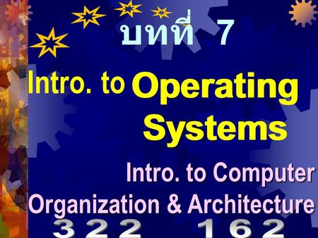 บทที่ 7 Operating Systems Intro. to Computer Organization & Architecture Intro. to.