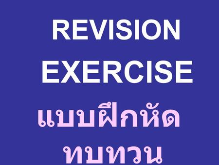 REVISION EXERCISE แบบฝึกหัด ทบทวน. DIRECTION Say these words. How many words are there ? อ่าน แล้วนับว่า รวมมีกี่คำ.