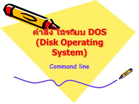 คำสั่ง ในระบบ DOS (Disk Operating System) Command line.