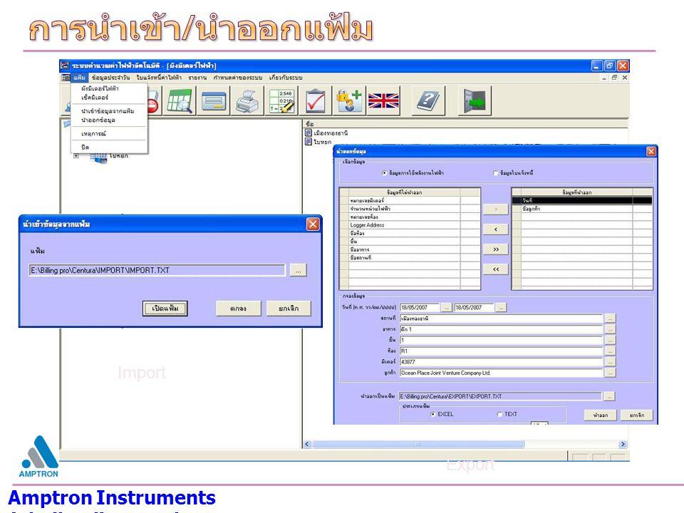 ระบบ Export Data to Excel BILLlING PRO 1.0 Software Thai Version Amptron Instruments (Thailand) Co.,Ltd.