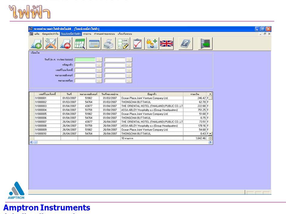  เป็นการ setting Logger และ มิเตอร์ เพิ่มเข้าไปใน ระบบ เช่น  RM Setting  Meter Address  Meter Data  Record Time  Read RM Memory  CommPort Amptron Instruments (Thailand) Co.,Ltd.