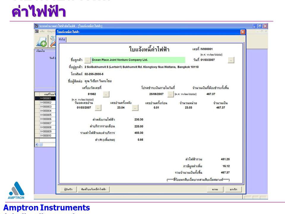ระบบพิมพ์ใบแจ้งหนี้ไฟฟ้า AUTO & MANUAL BILLlING PRO 1.0 Software Thai Version Amptron Instruments (Thailand) Co.,Ltd.
