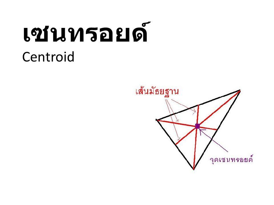 • เป็นการบอกตำแหน่งศูนย์กลางของรูปร่างวัตถุ ( geometric center) เซนทรอยด์ (centroid) สำหรับรูปสามเหลี่ยมจะเป็นจุดที่เส้นมัธยฐาน ทั้งสามตัดกันพอดีรูปสามเหลี่ยมเส้นมัธยฐาน