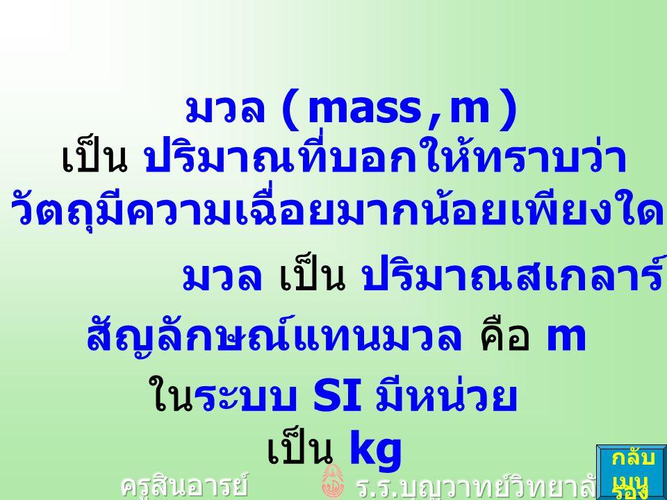 จุดศูนย์กลางมวล ( centre of mass, c.m.